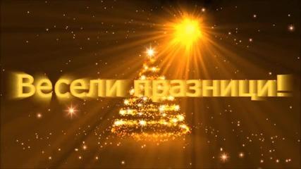 Весели Празници - Chicabrat