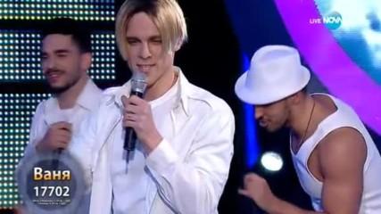 Ваня като Backstreet Boys -