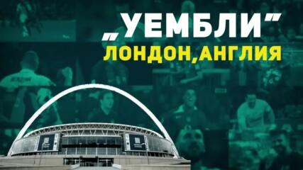 """Легендарният стадион """"Уембли"""" в Лондон"""