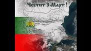 3 - ти март Освобождението на България