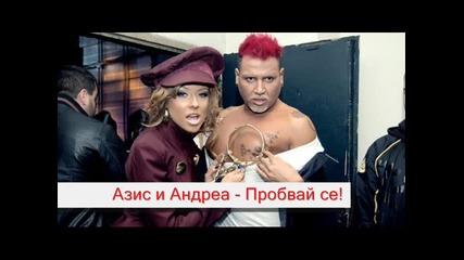 Азис и Андреа - Пробвай се!* 2012