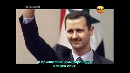 На кого пречи Сирия? Бг субтитри!