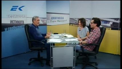 Диагноза с Георги Ифандиев 22.10.2014