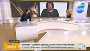 Орлин Анастасов: Христина Ангелакова беше много лъчезарен човек