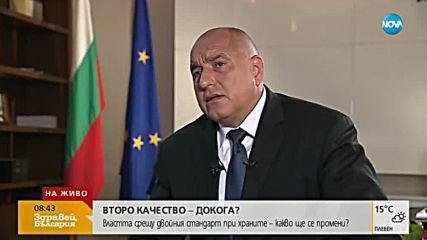 Бойко Борисов бил отраснал с маргарин, щото маслото по времето на социализъма било скъпо.