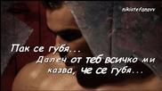 Губя се - Валантис (превод)