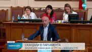 Депутатите спориха дълго за СРС-та и правилата в НС