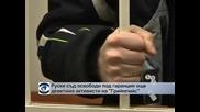 """Руски съд освободи под гаранция още четирима активисти от """"Грийнпийс"""""""