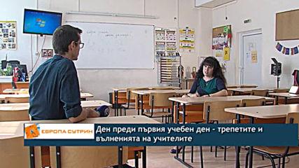 Ден преди първия учебен ден - трепетите и вълненията на учителите