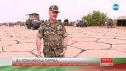 Говори командирът на Гергьовския военен парад