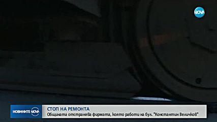"""СТОП НА РЕМОНТА: Общината отстранява фирмата, която работи на бул. """"Константин Величков"""""""