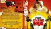 Бевърли Хилс нинджа (синхронен екип 1, войс-овър дублаж по БНТ Канал 1, февруари 2008 г.) (запис)