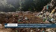 Екоминистърът разпореди незабавна проверка на нерегламентирано сметище в Шумен