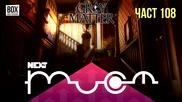NEXTTV 030: Gray Matter (Част 108) Поля от Велико Търново