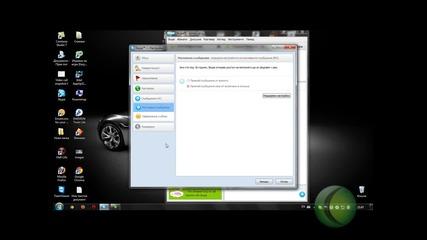 Как да си направим щрифт на Skype :)