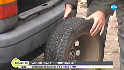 Над 43 000 шофьори са глобени от началото на акция