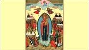 """Акатист на Пресвета Богородица - в чест на Нейната икона """" Радост за всички скърбящи """""""