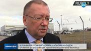 СКАНДАЛЪТ ЛОНДОН-МОСКВА: 23 руски дипломати напускат Великобритания