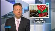 БСП започва преговори за вот на недоверие