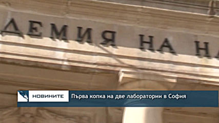 Първа копка на две лаборатории в София