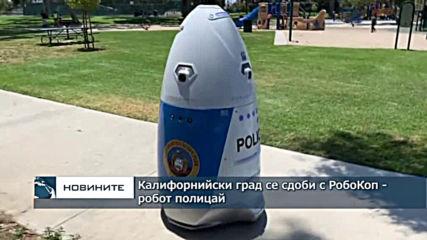 Калифорнийски град се сдоби с РобоКоп – робот-полицай
