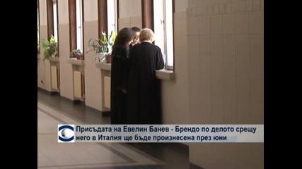 Присъдата на Брендо в Италия вероятно ще бъде произнесена през юни