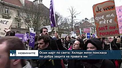 Хиляди жени по света протестираха на Осми март с искане за защита на правата им