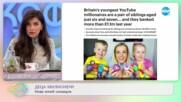 """Деца милионери - Нова ютюб сензация - """"На кафе"""" (14.05.2021)"""