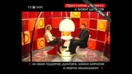 Горещо с Боби Цанков in memorial част 2