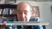 Защо не се роди силна комунистическа партия в България?