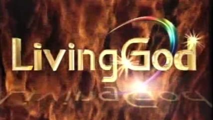 Реклама Living God