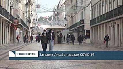 Затварят Лисабон заради COVID-19