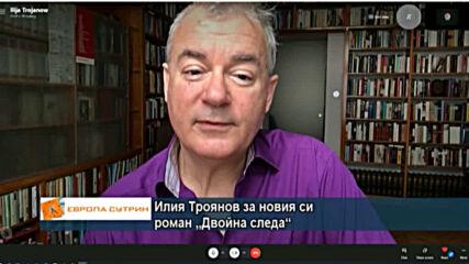 """Илия Троянов за новия си роман """"Двойна следа"""""""