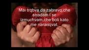 Ti Mai Taka I Ne Razbra, Che Te Obicham...