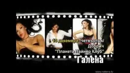 Преслава - Моят Любовник (видео) |за първи път в сайта|