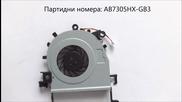 Безшумен вентилатор за Acer Aspire 4733, 4733z, 4738, 4738g от Screen.bg
