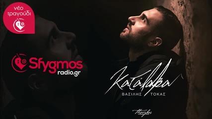 Katalava - Vasilis Tokas 2015 _ Κατάλαβα - Βασίλης Τόκας