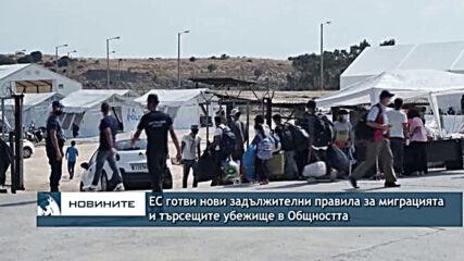 ЕС готви нови задължителни правила за миграцията и търсещите убежище в Общността