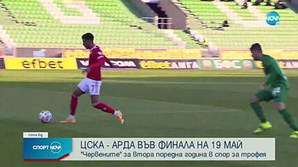 Спортни новини (14.04.2021 - късна емисия)