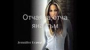 Jennifer Lopez - Me Haces Falta - Превод