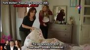 Сърдечни работи ~ Gonul Isleri 2014 еп.3 Турция Руски суб. със Селма Ергеч и Бену Йълдъръмлар