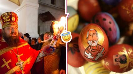 Православният свят празнува Великден, но как по-точно? Традициите в Сърбия, Русия, Гърция...