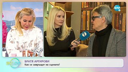 """Братя Аргирови: Как се завръщат на сцената? - """"На кафе"""" (11.12.2019)"""