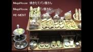 Мини пекарна - колекция само за ценители