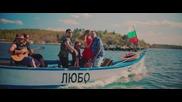 Играта ft. Лео и Дичо - Така ми е добре / Official Hd Video