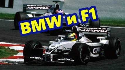 BMW и Формула 1
