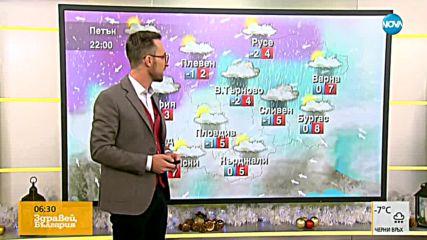 Прогноза за времето (14.12.2018 - сутрешна)