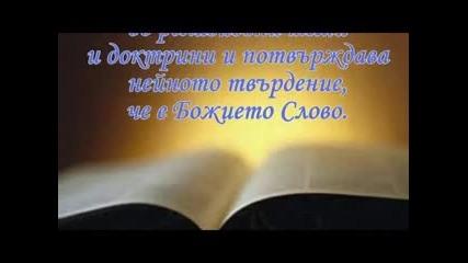 Библията Наистина Ли Е Божие Слово