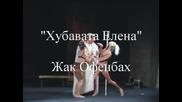 """Хубавата Елена / Мдт """"к. Кисимов"""" 2010"""