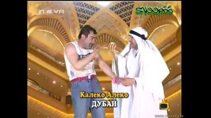 Калеко Алеко в Дубай